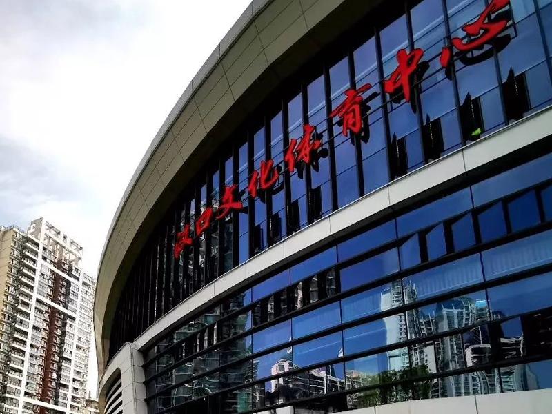 漢口文體中心
