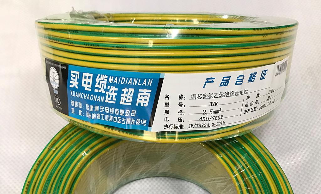 BVR2.5平方毫米铜芯聚氯乙烯绝缘软电线