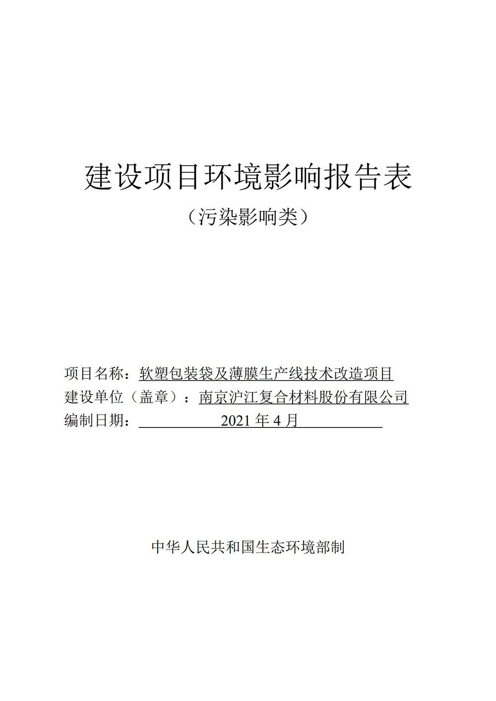 南京滬江復合材料股份有限公司軟塑包裝袋及薄膜生產線技術改造項目環境影響報告表全本公示