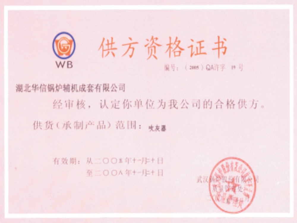 供方資格證書