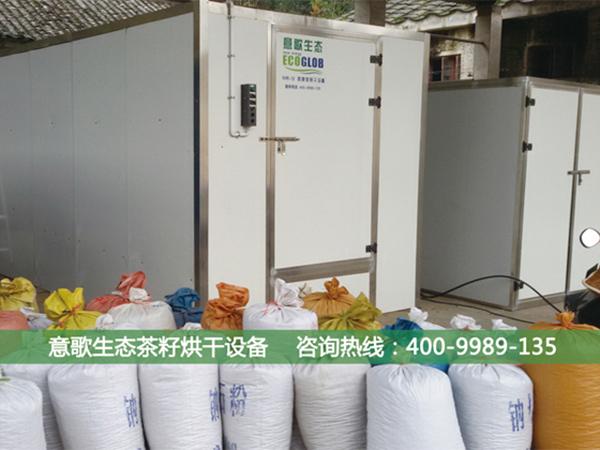 貴州油茶籽烘干機應用案例
