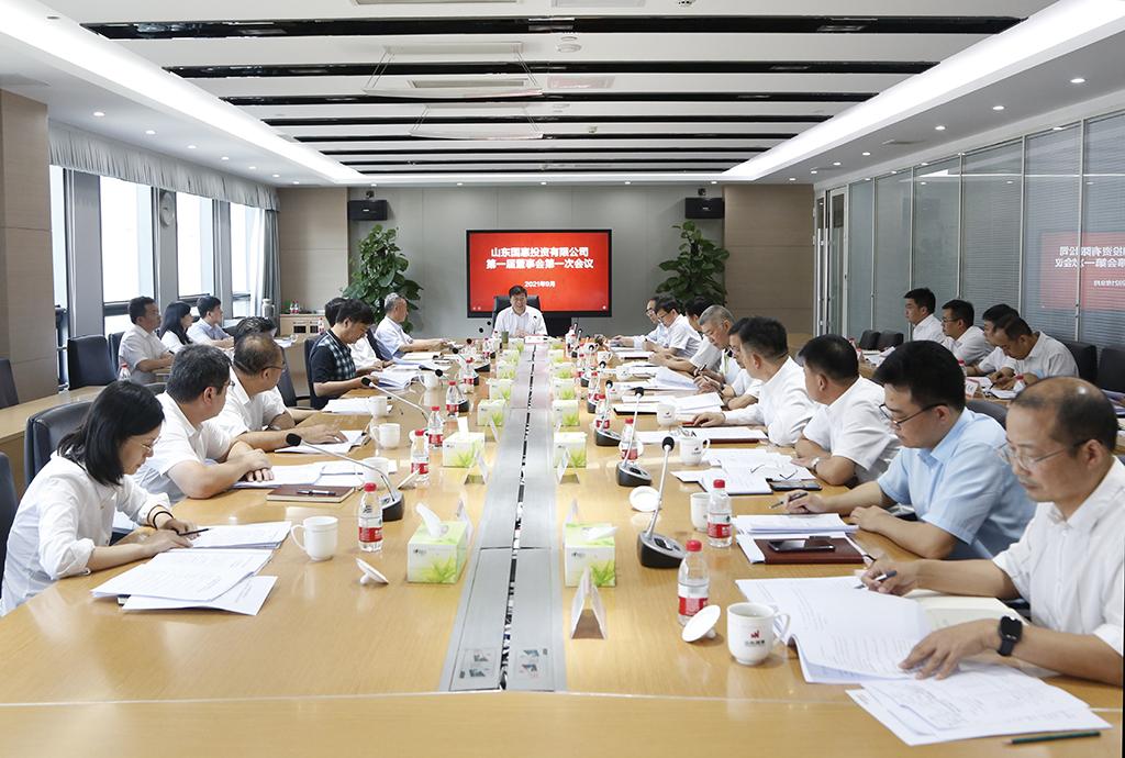 山东国惠召开第一届董事会第一次会议