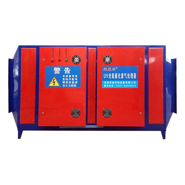 光氧催化 光氧催化廢氣處理器