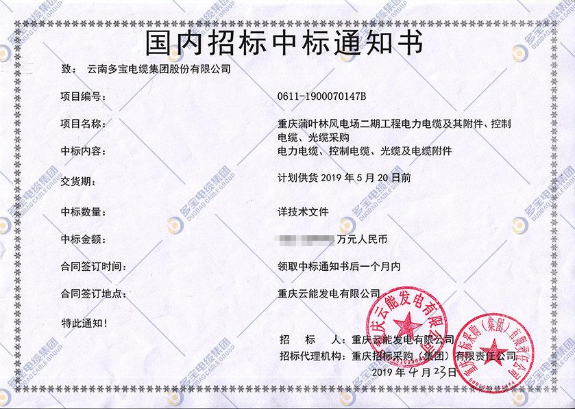 重庆蒲叶林风电场采购项目