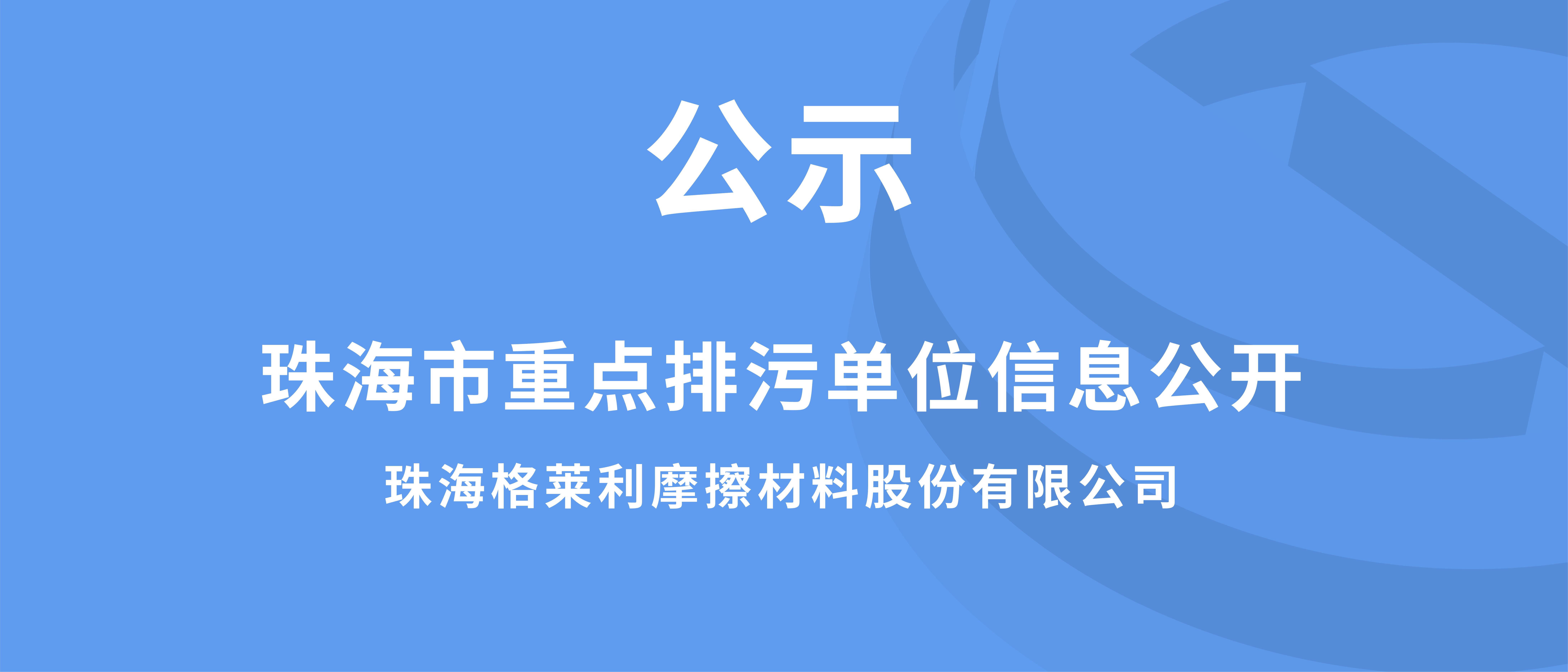 公示:珠海市重點排污單位信息公開-珠海格萊利摩擦材料股份有限公司