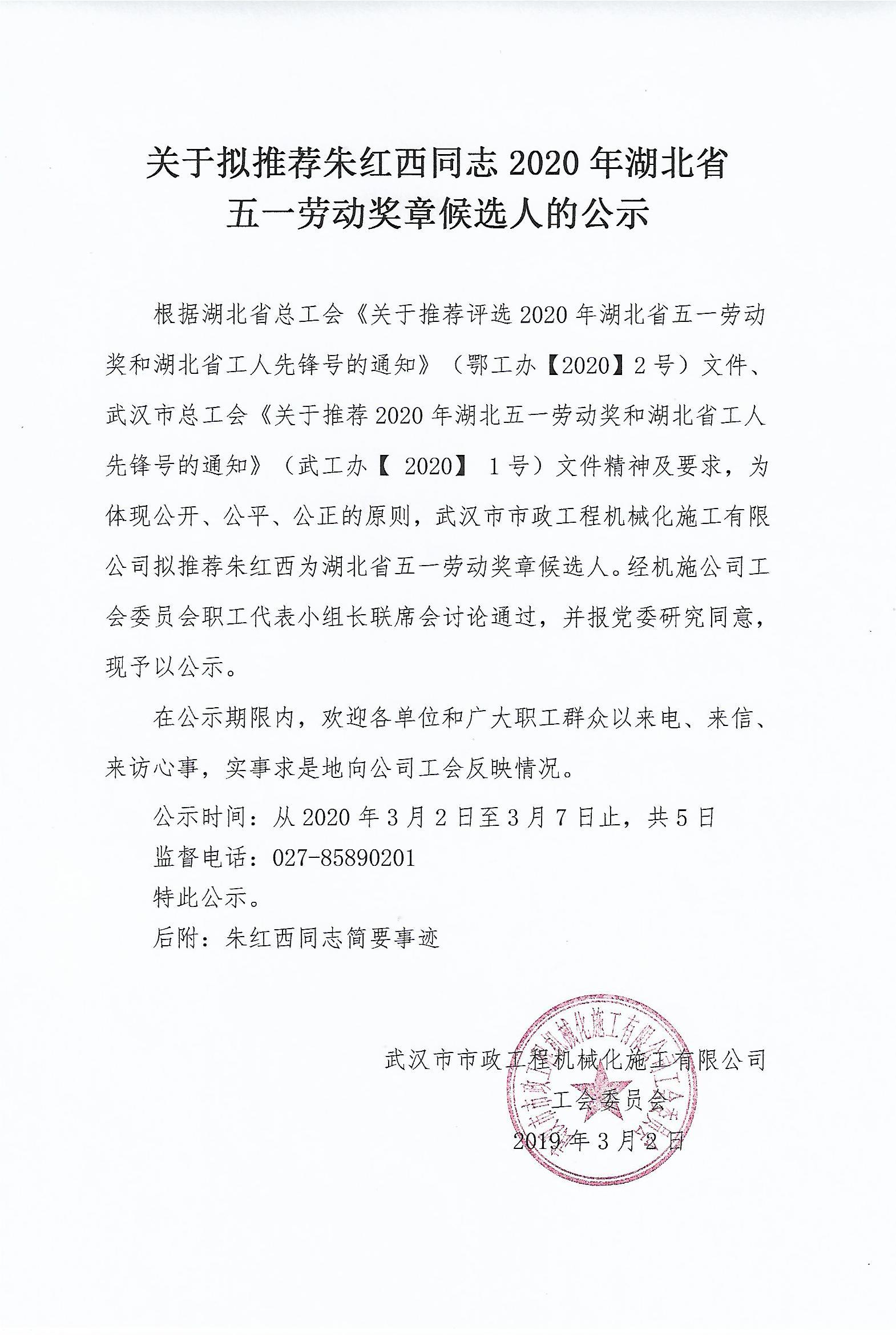 關于擬推薦朱紅西同志2020年湖北省五一勞動獎章候選人的公示