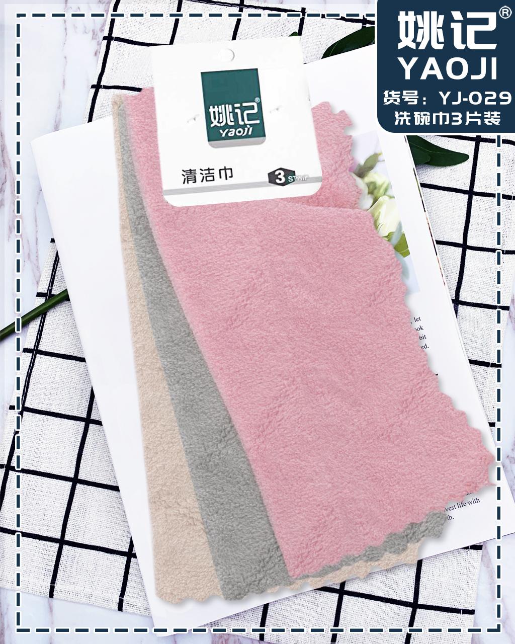 洗潔巾3片裝—YJ029