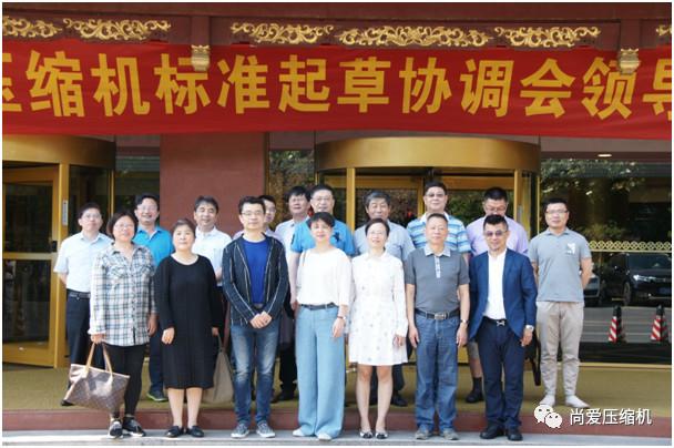 由南京尚愛主持制定的機械行業標準《吹瓶用往復活塞空氣壓縮機》即將頒布實施