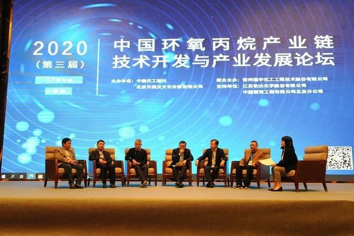 第三屆環氧丙烷產業鏈技術開發與產業發展論壇在常舉行