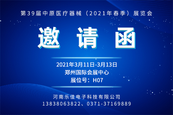樂佳誠邀您參加第39屆中原醫療器械展覽會