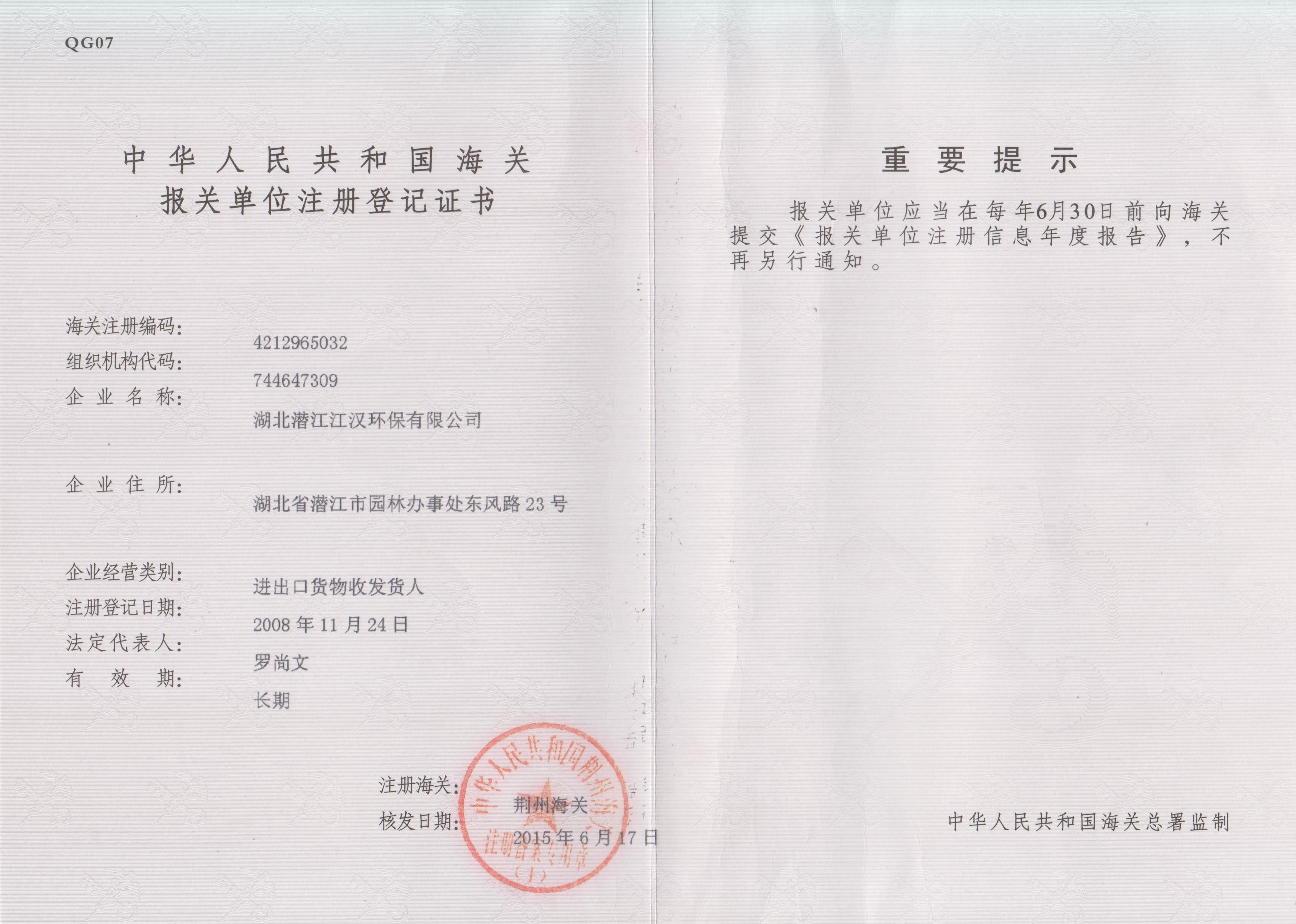 海关报关单位注册登记证书
