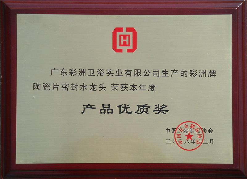2008年产品优质奖