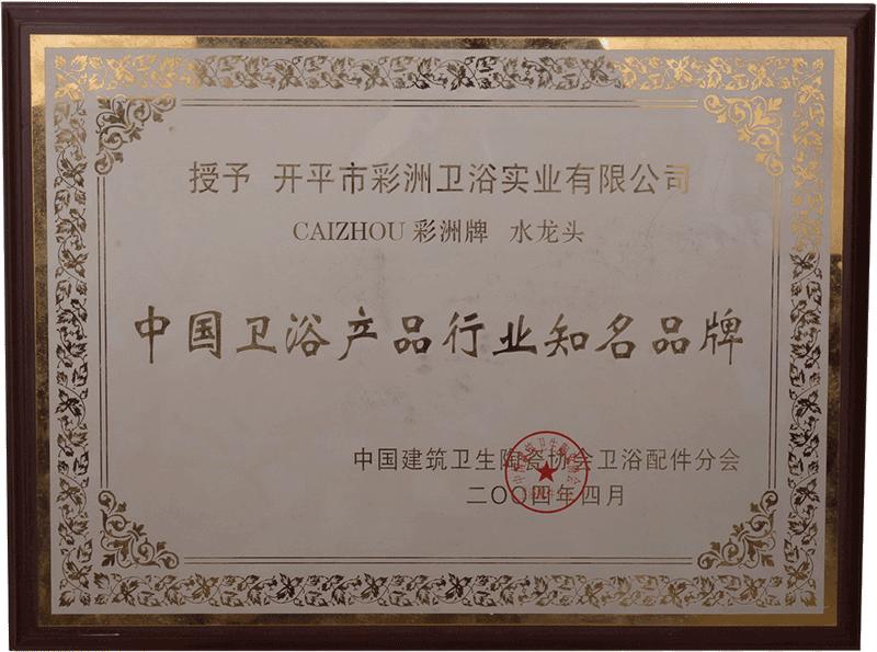2004年度中国雷竞技App最新版产品行业知名品牌