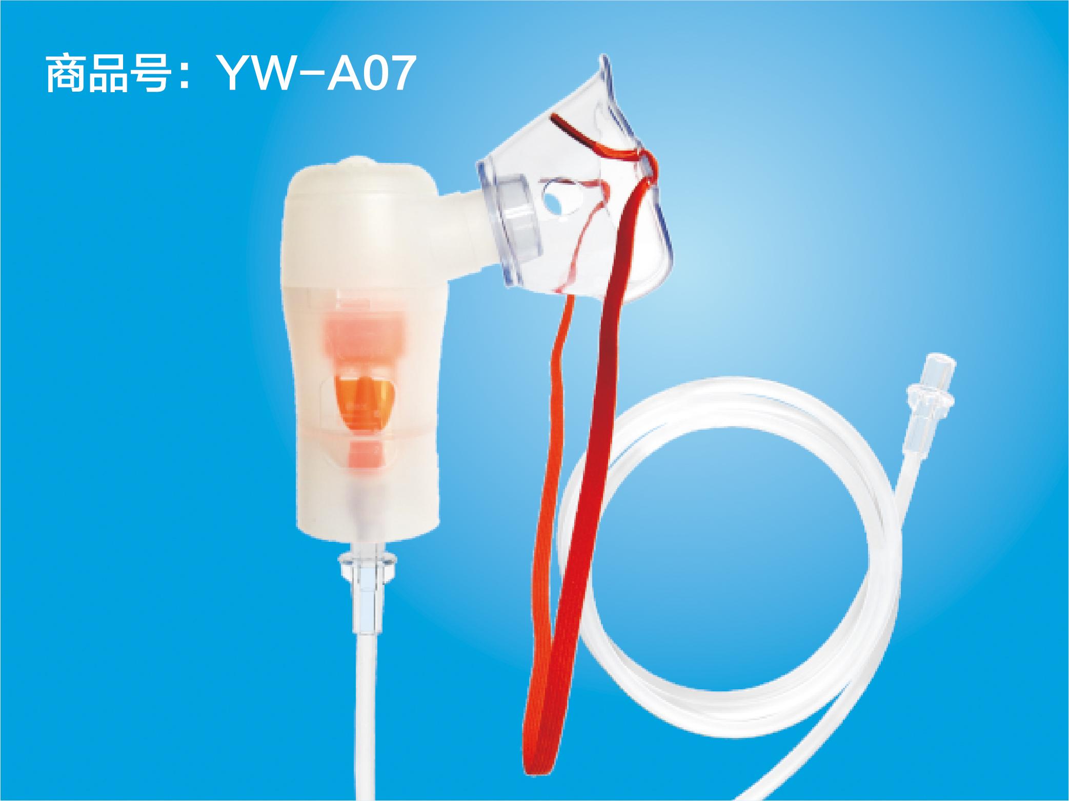 YW- A07儿童直插面罩型(雾化量可调)