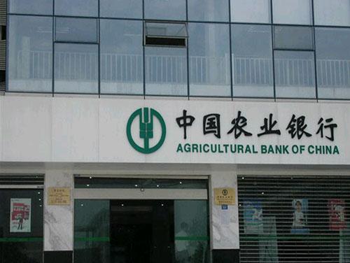 中国农业银行成都市分行防水工程