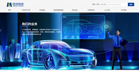 经纬恒润新版官网正式上线啦!