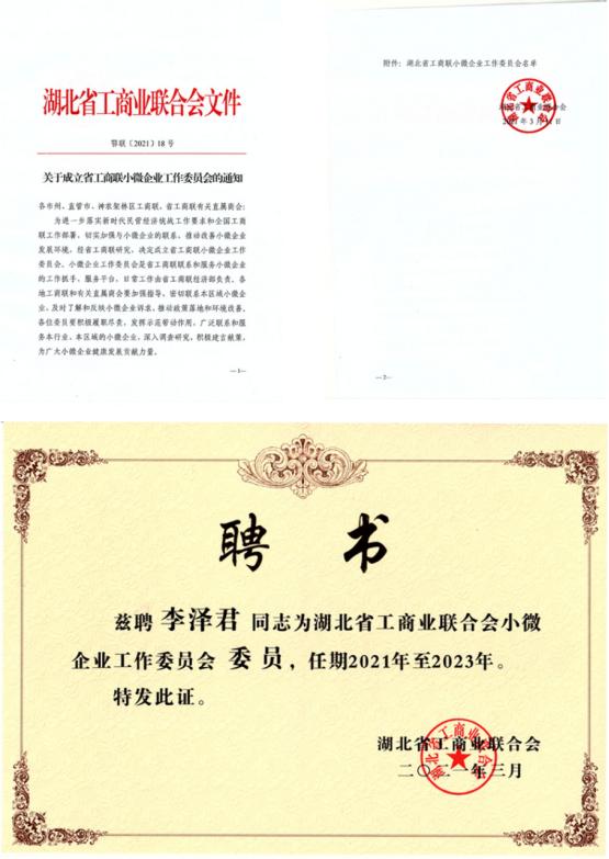 董事長李澤君被選聘為省工商聯小微企業委員會委員