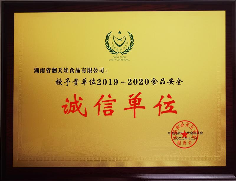 2019—2020年食品安全誠信單位