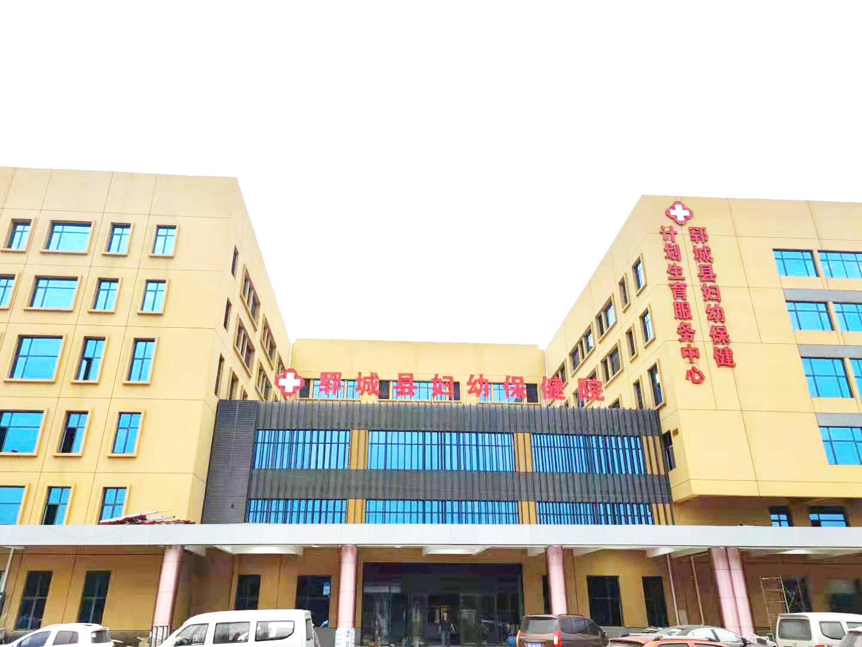 郓城妇幼保健院