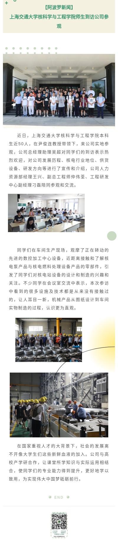 【阿波罗新闻】上海交通大学核科学与工程学院师生到访公司参观