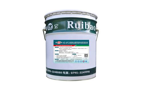 HD-APC50 核電金屬部件油脂清洗劑