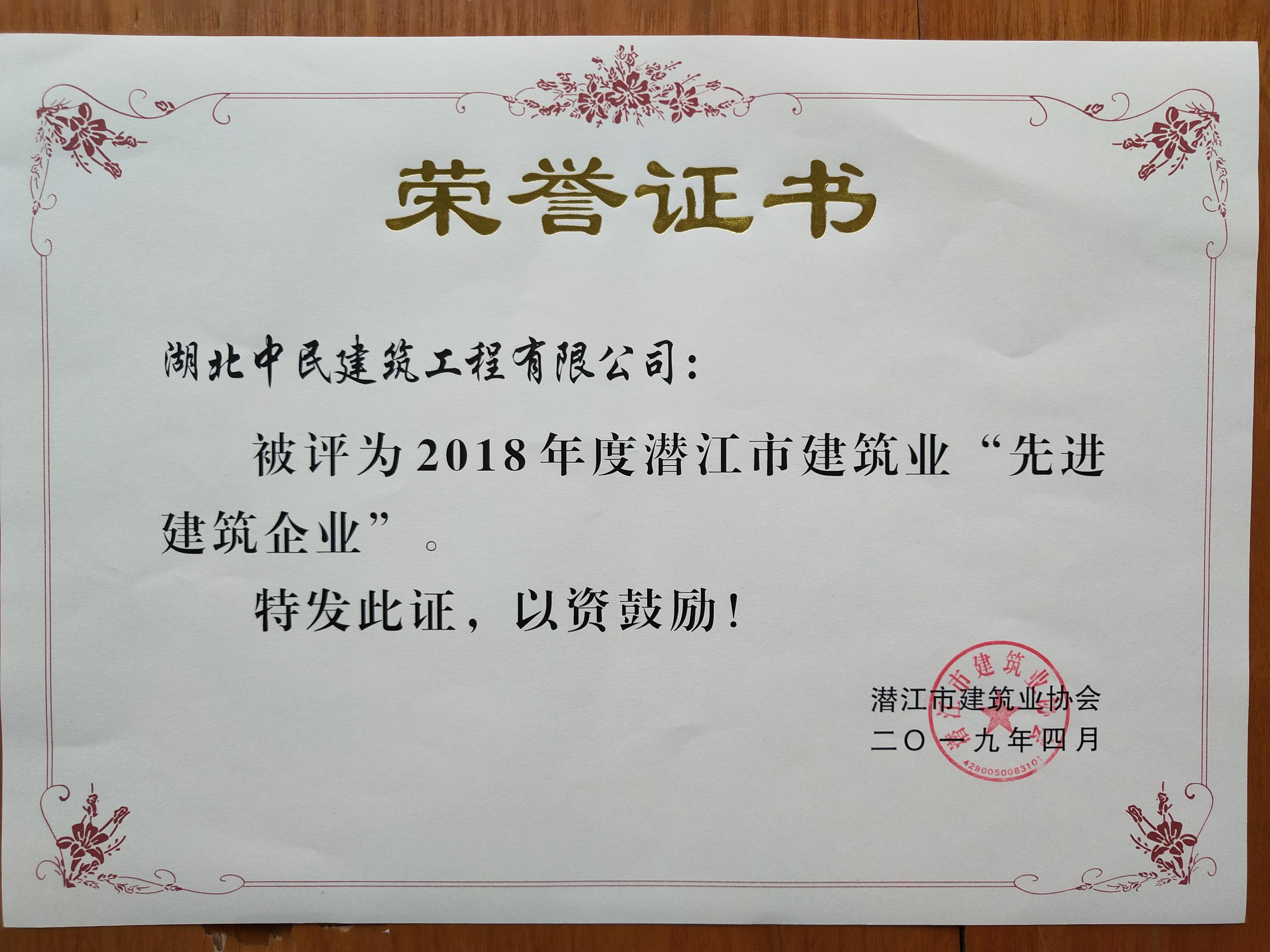 2019先進建筑企業(湖北中民)