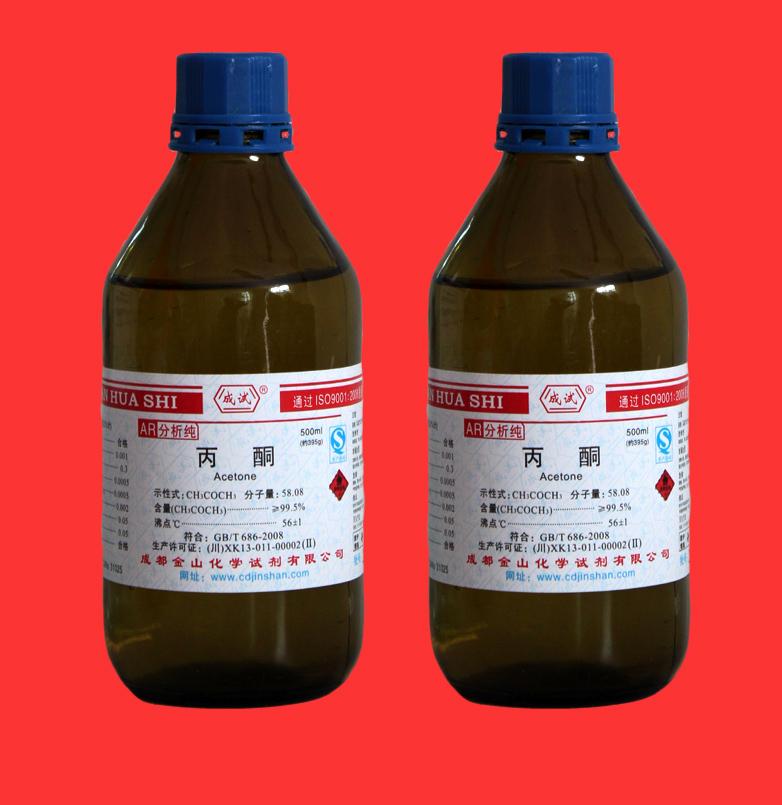 成试-丙酮原料