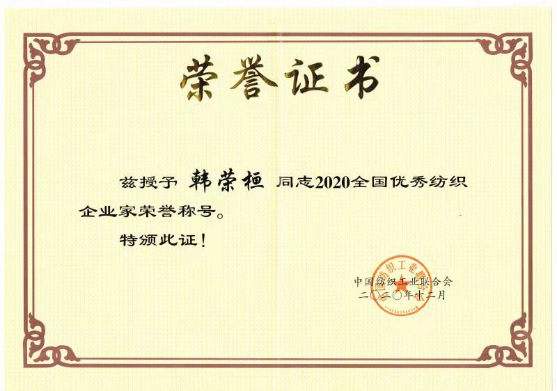 """Congratulations to Chairman Han Ronghuan on his election of """"2020 National Outstanding Textile Entrepreneur """"title"""