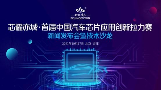 经纬恒润受邀出席首届中国汽车芯片应用创新拉力赛新闻发布会