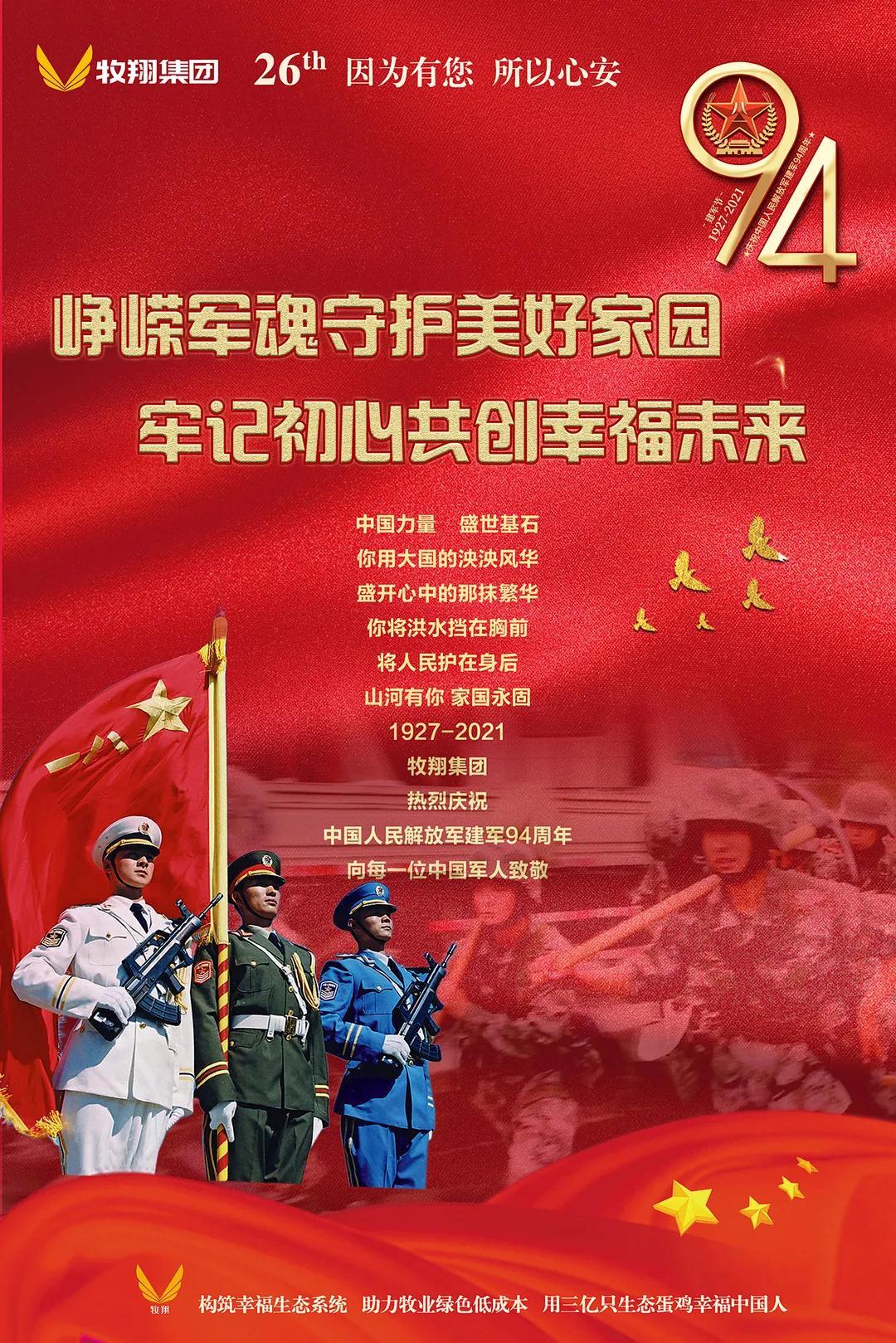 八一建軍節 | 牧翔集團祝賀中國人民解放軍成立94周年