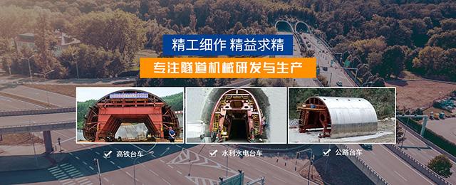 高铁台车_水电站台车_公路台车-洛阳滕誉隧道机械有限公司