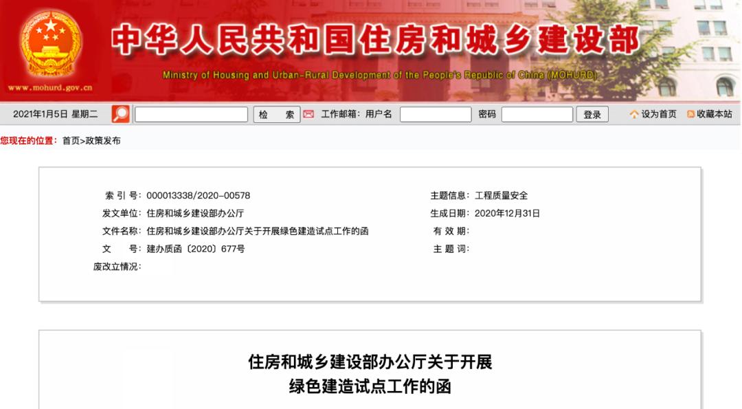 轉中國建設報:住房和城鄉建設部決定在這些省市開展綠色建造試點工作
