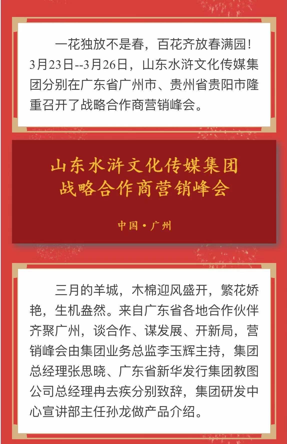 熱烈祝賀廣東省、貴州省戰略合作商營銷峰會圓滿成功!