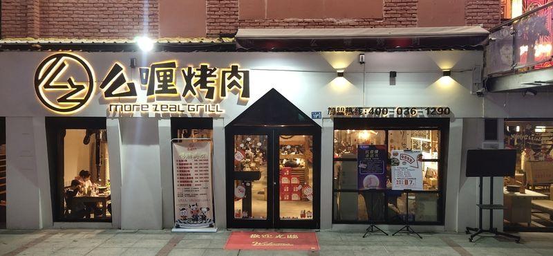 么喱烤肉江汉路店