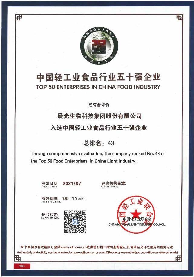 IM体育官网生物获中国轻工业食品行业五十强、科技百强企业等称号