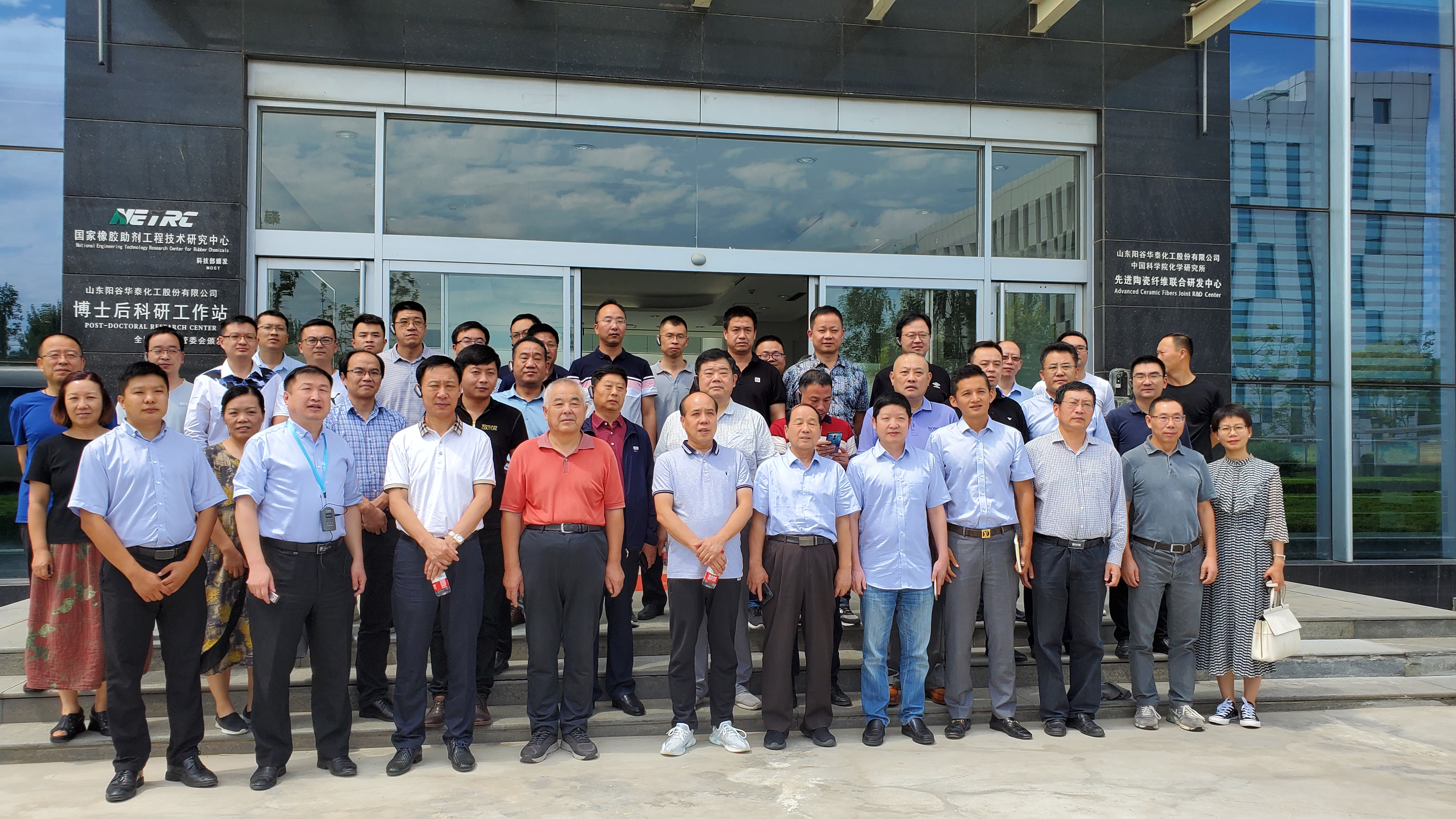 中国橡胶工业协会橡胶助剂专业委员会第九届八次理事会暨专家组扩大会议在阳谷召开