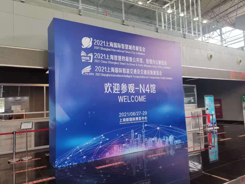云涌智慧檔案一體化解決方案閃耀2021上海國際智慧檔案展