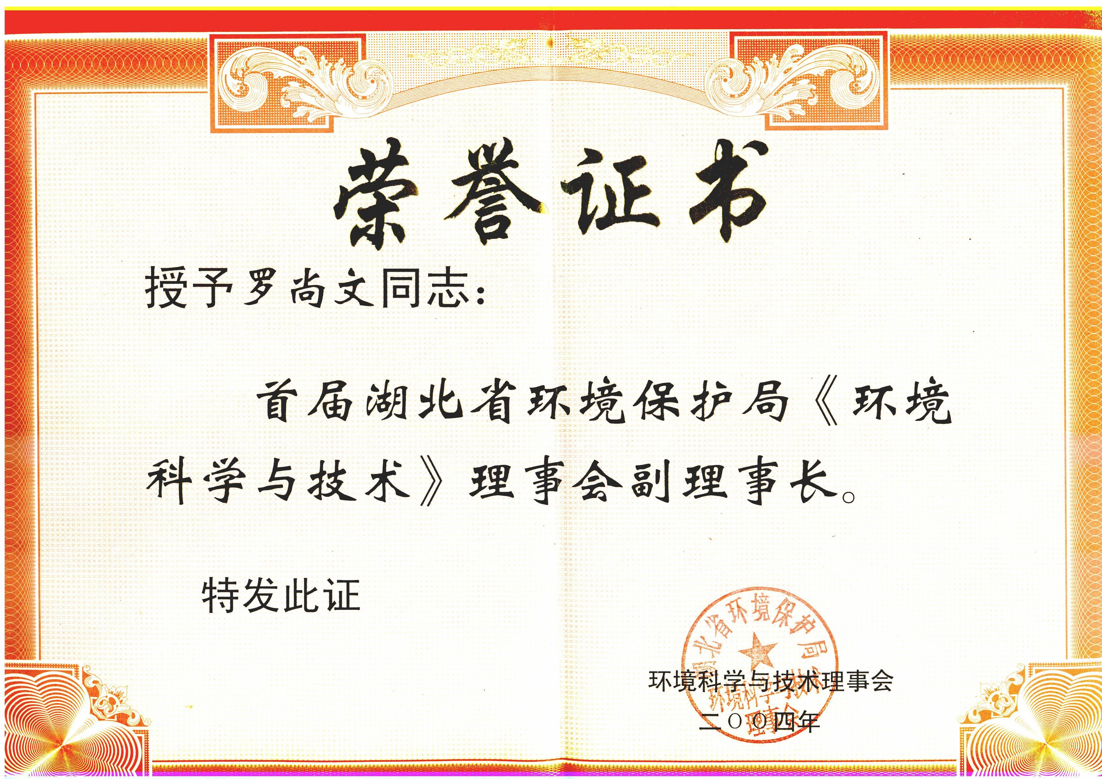 环境科学与技术理事会荣誉证书