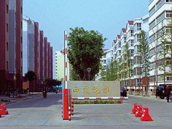 edf壴定发官网手机版西霞花园住宅工程