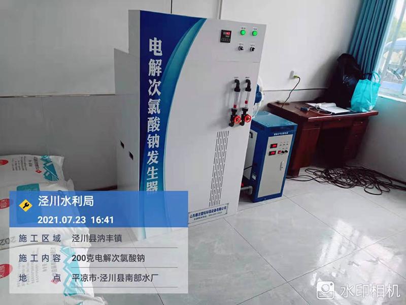 甘肅涇川縣水利局采用我司100g次氯酸鈉發生器用于自來水消毒