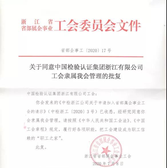 全新亮相|浙江公司工会正式加入浙江省部属企事业工会