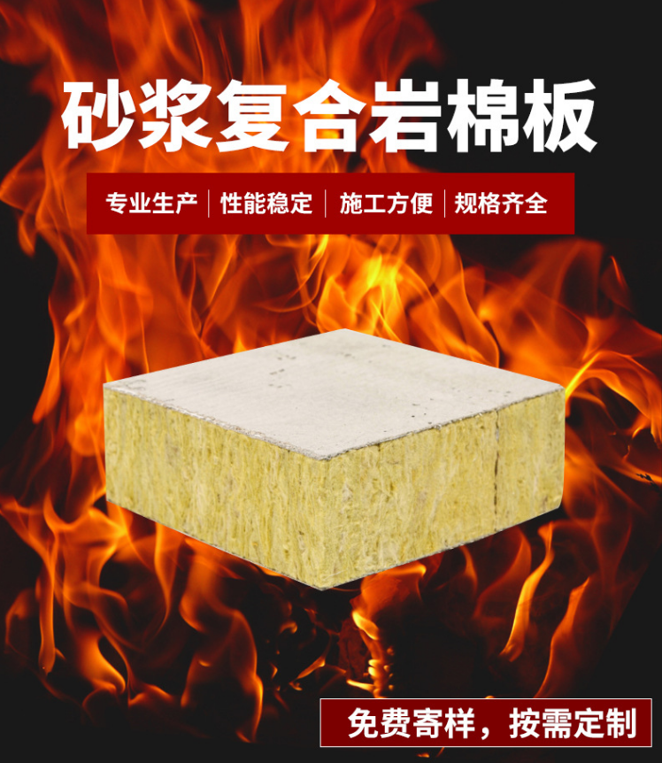 砂浆复合板用途