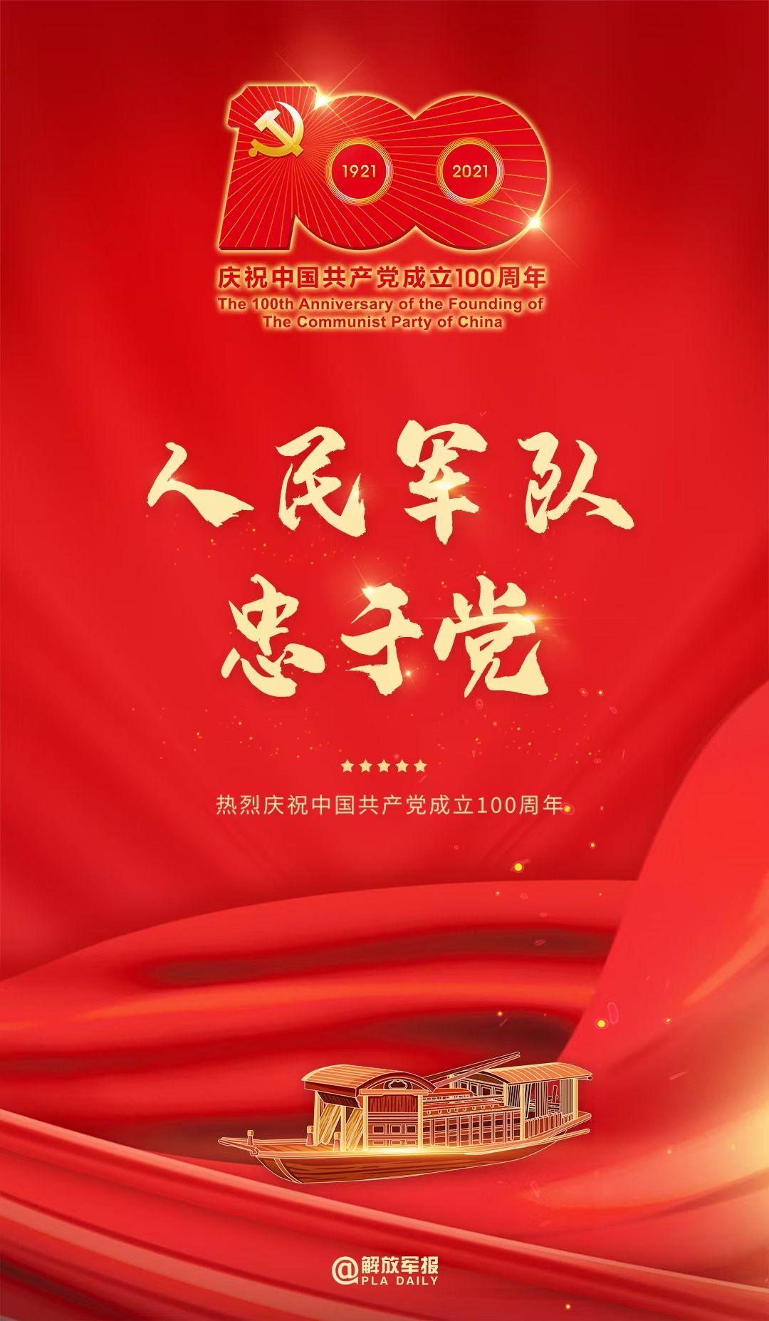 广东圣扬热烈庆祝中国建党100周年