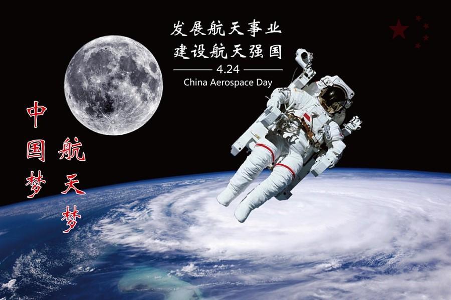 """熱烈慶祝第六個""""中國航天日"""""""