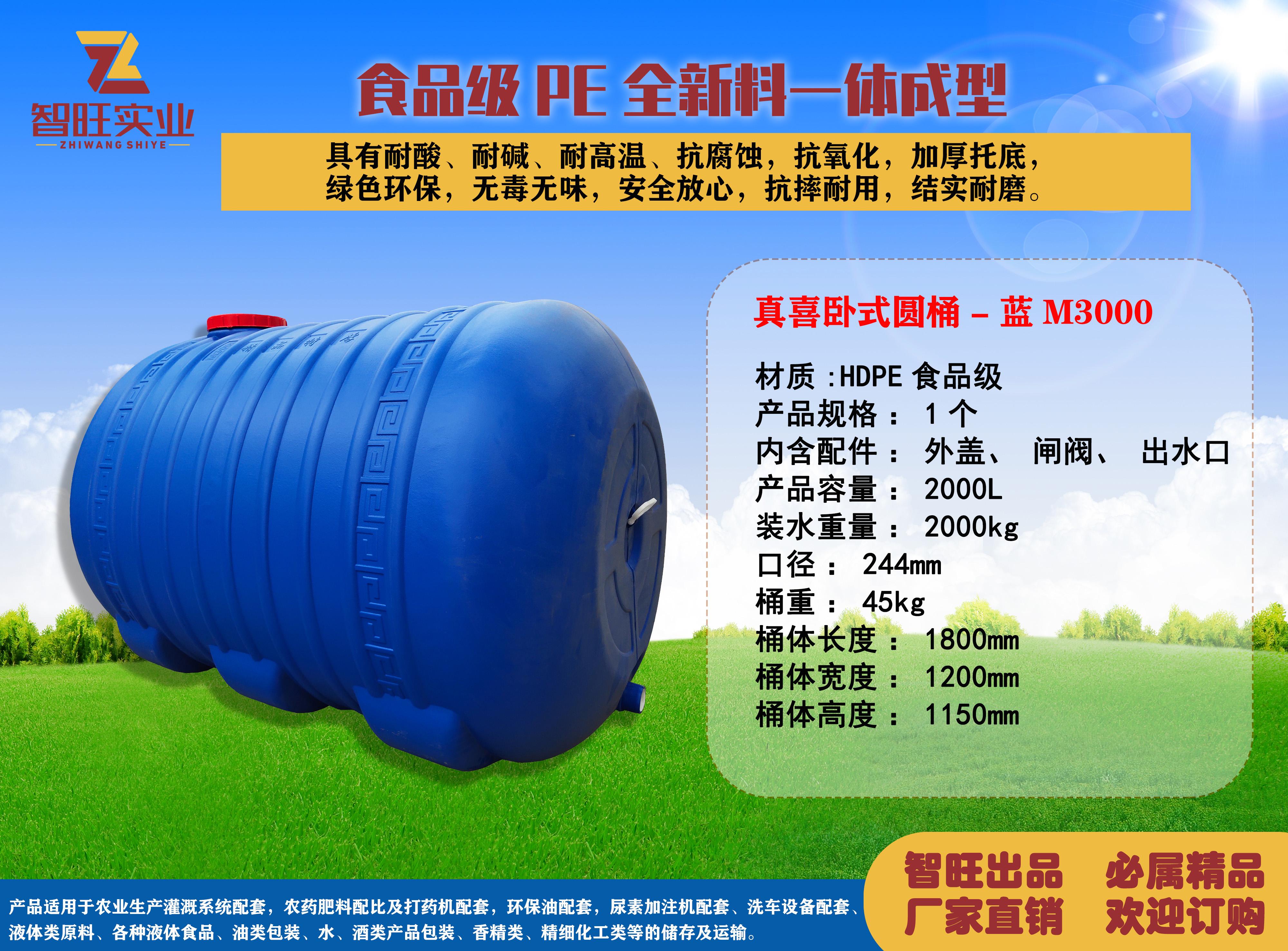 真喜臥式圓桶-藍M3000