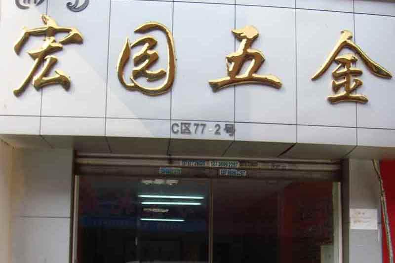 浙江溫州006店