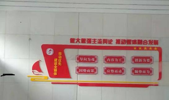 电视台文化墙