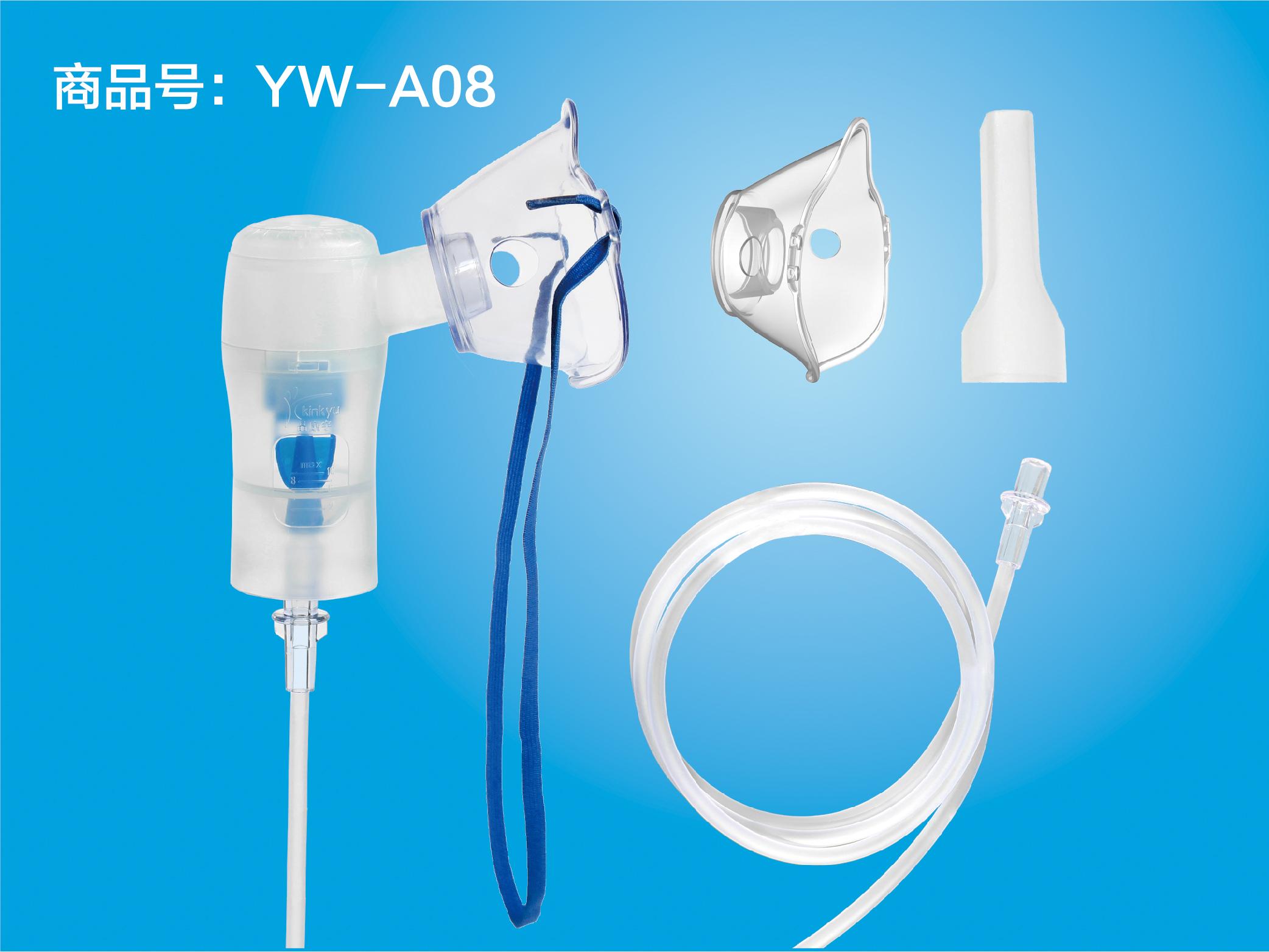 YW- A08综合型(雾化量可调)