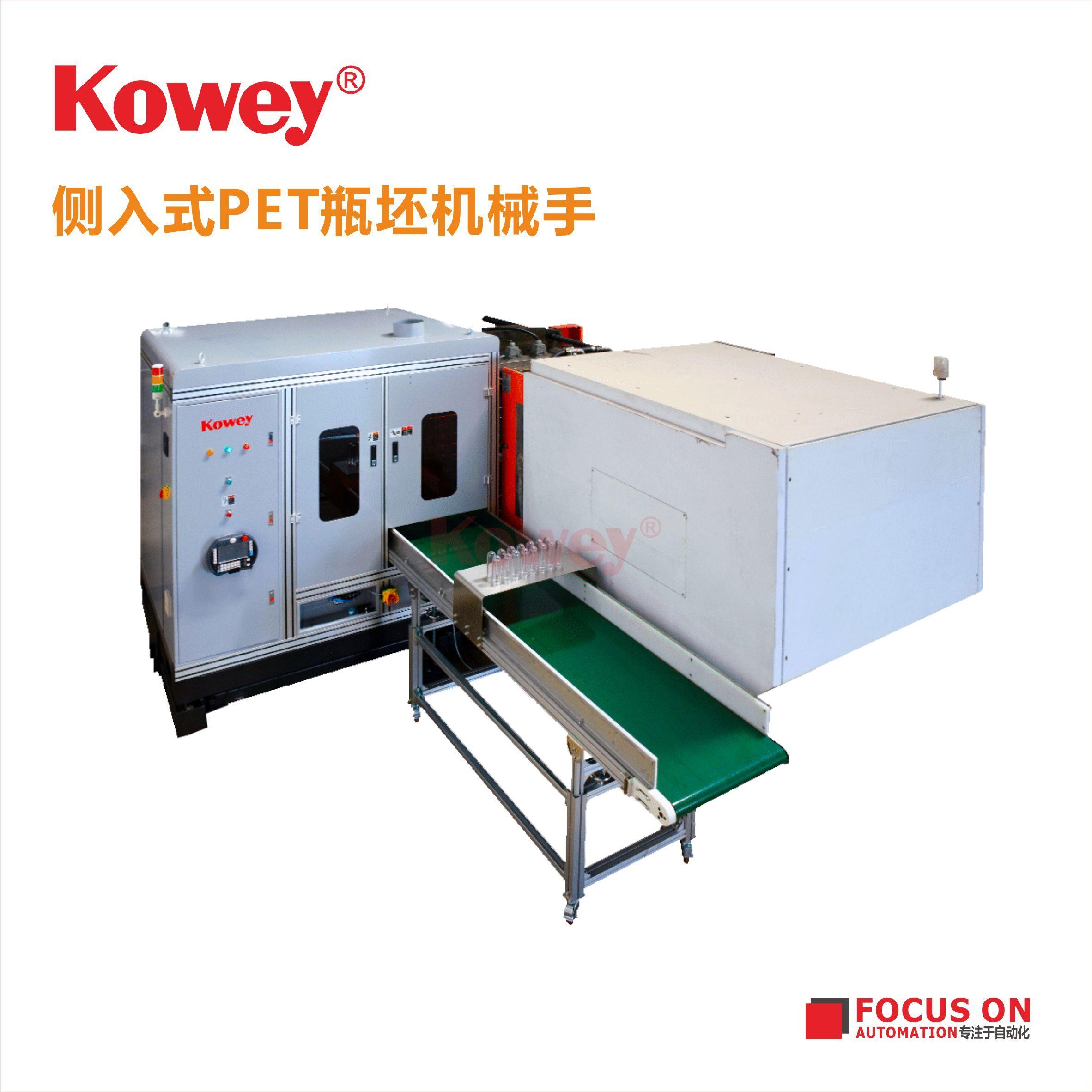 注塑机械手-瓶坯机械手-侧入式PET瓶坯机械手-三工位冷却机械手