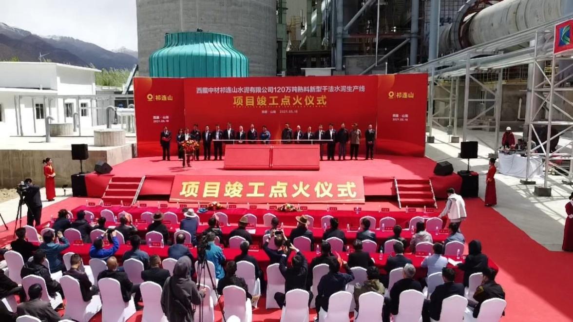 中技國際西藏祁連山年產120萬噸熟料新型干法水泥生產線監理項目成功點火